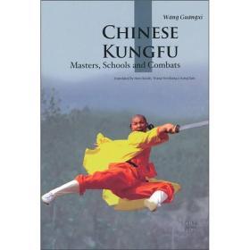 新版人文中国:中国功夫(英文版)