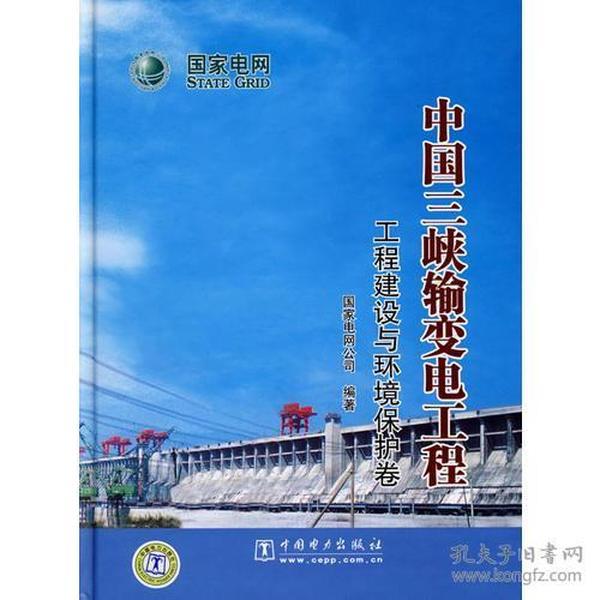 正版】中国三峡输变电工程[ 工程建设与环境保护卷]