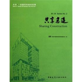 共享·一座建筑和她的故事