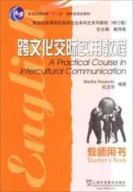 英语专业本科生教材:跨文化交际实用教程(教师用书)(修订版)
