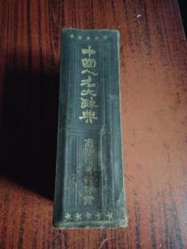 中国人名大辞典(商务印书馆)(民国版)