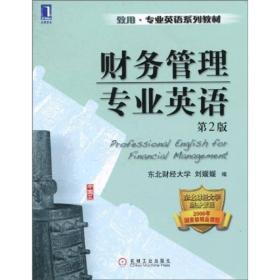 致用·专业英语系列教材:财务管理专业英语语(第2版)