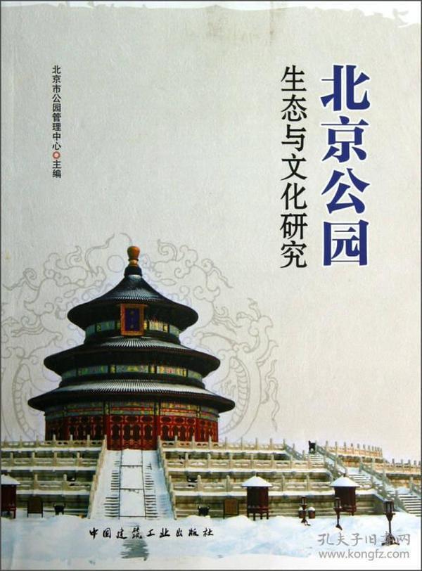 北京公园生态与文化研究