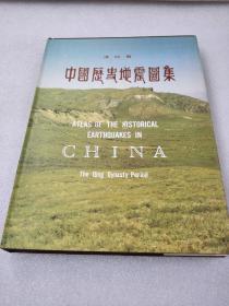《清时期中国历史地震图集》稀缺!中国地图出版社 1990年1版1印 精装1册全 仅印5000册