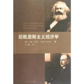 后凯恩斯主义经济学