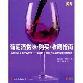 葡萄酒赏味·购买·收藏指南