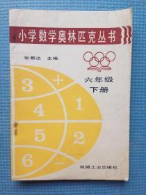 小学数学奥林匹克丛书   六年级 上下册 【内页新,无笔迹】
