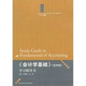 会计学基础(学习指导书)(第4版)