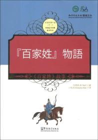 中国蒙学经典故事丛书:《百家姓》故事(汉日对照)