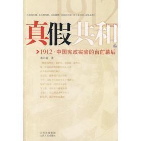 真假共和(上):1912中国宪政实验的台前幕后