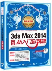 3ds Max 2014从入门到精通(铂金精粹版  中文版)