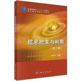 信息检索与利用(第二版)邓发云