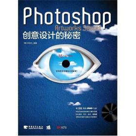 正版现货 Photoshop 创意设计的秘密 出版日期:2012-05印刷日期:2013-02印次:1/2