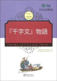 中国蒙学经典故事丛书:《千字文》故事(汉日对照)