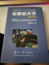 军事航天学(第二版)