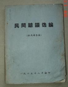 民间谚语选编   1965年   油印本