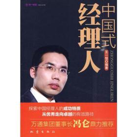 中国式经理人
