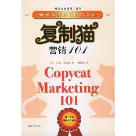 复制猫:营销101——如何复制你的财富之路
