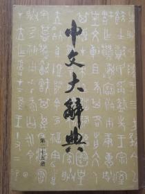 中文大辞典 第二十五册