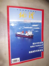 地理知识(1999年.11月)