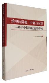 治理的微观、中观与宏观:基于中国保险业的研究
