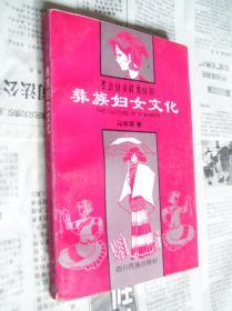 彝族妇女文化【作者签赠本)