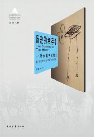历史的幸存者:叶永青艺术档案