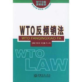 WTO法系列教材:WTO反倾销法