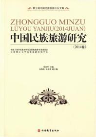 中国民族旅游研究.2014卷