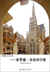 风情旅游商业步行街设计:世界城·光谷步行街