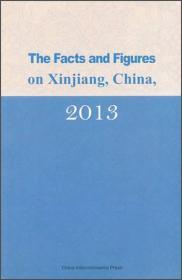 中国新疆事实与数字