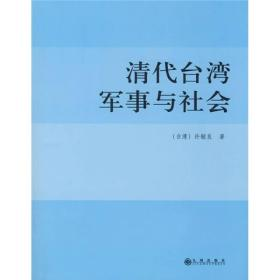 清代台湾军事与社会