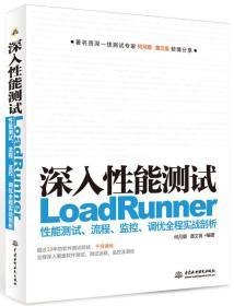 深入性能测试:LoadRunner性能测试、流程、监控、调优全程实战剖析