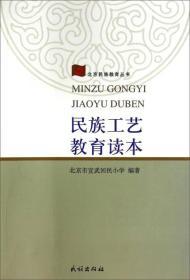 北京民族教育丛书:民族工艺教育读本