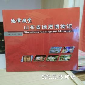 地学殿堂-山东省地质博物馆 (16开,铜板彩印矿石图片集)104页