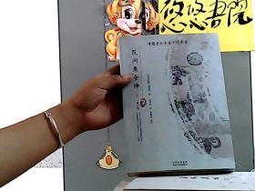 中国历代名著全译丛书:花间集全译(上册)(修订版)