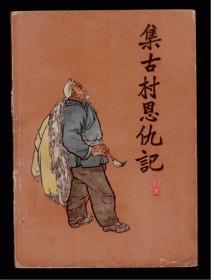 十七年小说《集古村恩仇记》 1964年一版一印