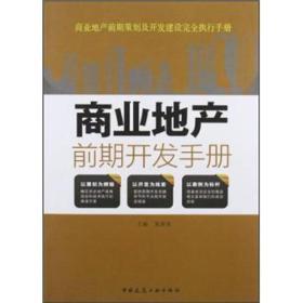 商业地产前期策划及开发建设完全执行手册:商业地产前期开发手册