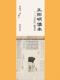 """王阳明读本——""""三字经""""解读本"""