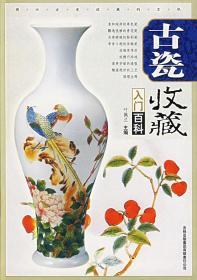 古瓷收藏入门百科