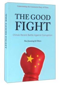 中国新时期反腐败历程(英文版)
