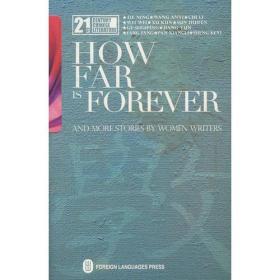 21世纪中国当代文学书库女性文学集--永远有多远 How Far is Forever