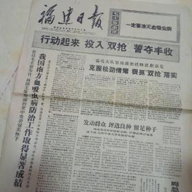 文革报纸<福建日报>大力普及革命样板戏,红色娘子军演出剧照