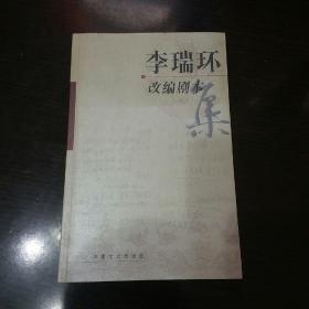 李瑞环改编剧本集