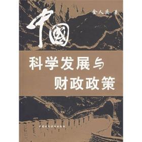 中国科学发展与财政政策