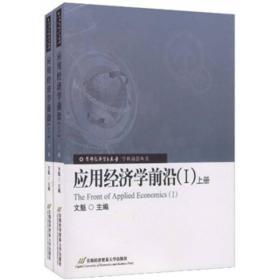 应用经济学前沿1(上下册)