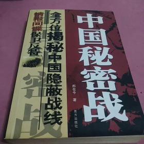 中国秘密战(全方位揭秘中国隐蔽战线)一版一印
