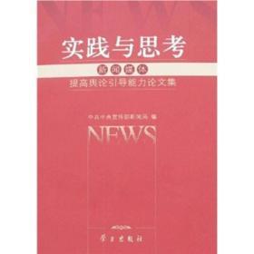 实践与思考:新闻媒体提高舆论引导能力论文集
