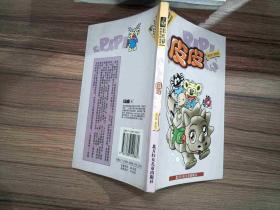 皮皮(第4卷冒险篇)/敖幼祥四格漫画系列