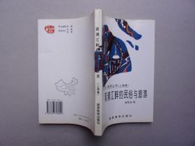 中国民俗旅游从书(上海卷)--黄浦江畔的民俗与旅游